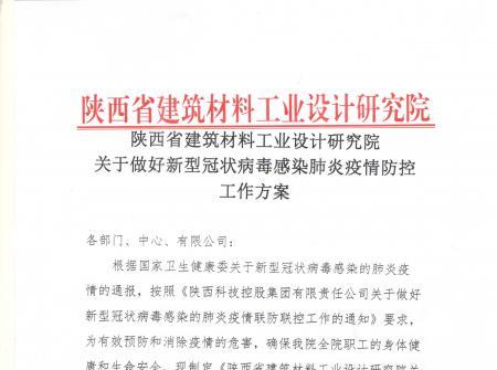 陕建材院关于做好新型冠状病毒感染的肺...